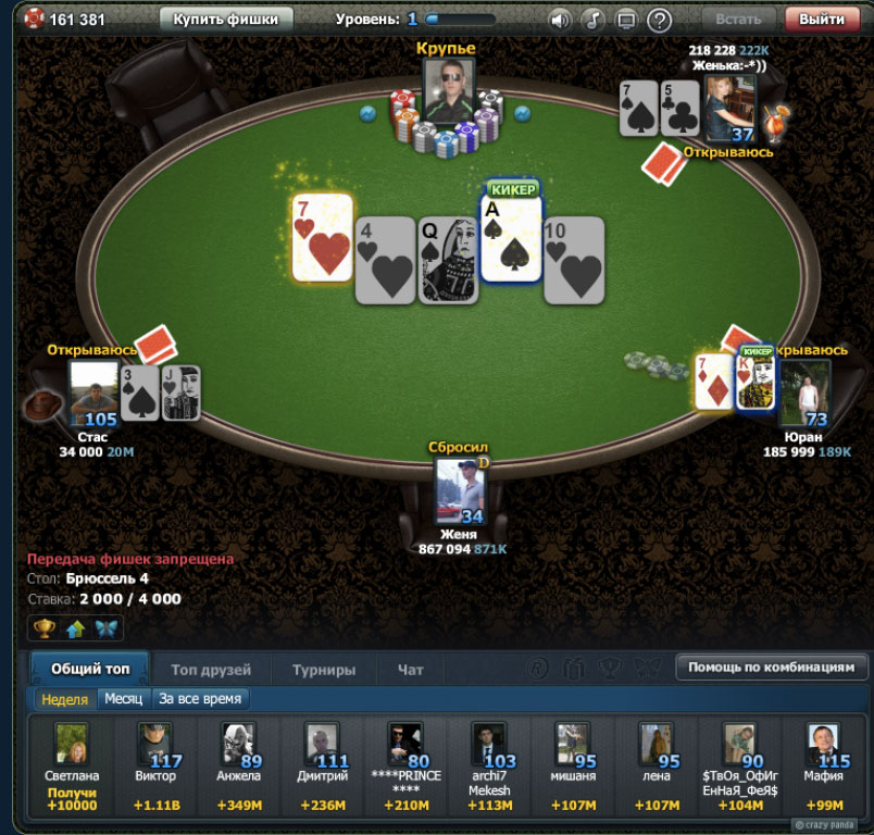 играть в world покер онлайн бесплатно